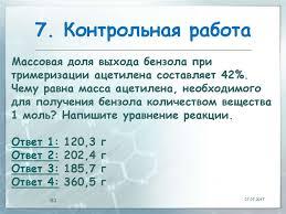 Углеводороды Арены ароматические углеводороды презентация онлайн Контрольная работа 8