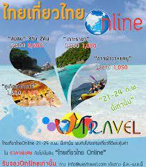 จองทัวร์ online ราคาพิเศษ เนื่องในงานไทยเที่ยวไทย เปิดรับจองเฉพาะวันที่  21-24 กุมภาพันธ์นี้ทาง info@uastravel.com - Pantip