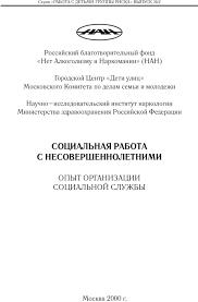 СОЦИАЛЬНАЯ РАБОТА С НЕСОВЕРШЕННОЛЕТНИМИ pdf исследовательский институт наркологии Министерства здравоохранения Российской