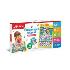 <b>Азбукварик</b> - развивающие игрушки и книги для малышей ...