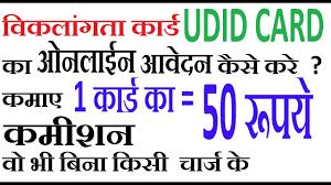 how to apply udid diity card ह न द म प र ज नक र part 01 checkme