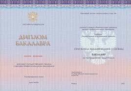 Купить диплом бакалавра качественные копии корочек московских вузов  без которого крайне сложно устроиться на престижную должность Даже самые простые и небольшие компании требуют такой документ при приеме на работу