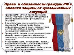 Презентация на тему Безопасное поведение в техногенных  6 Права и обязанности граждан РФ