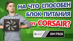 Идеальный блок питания! Обзор <b>блока питания Corsair</b> RM750i ...