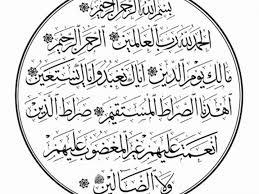 shalawat dan salam semoga dilimpahkan kepada Rasulullah Khazanah Di Antara Kandungan Surat Al Fatihah