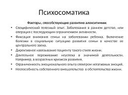 Диплом на тему алекситимия и методы ее определения Библиотека № Диплом на тему алекситимия и методы ее определения