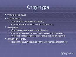 Презентация на тему Реферат Введение Реферат это краткое  4 Структура титульный лист