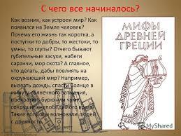 Презентация на тему Мифы Древней Греции Проект по Литературе На  2 С