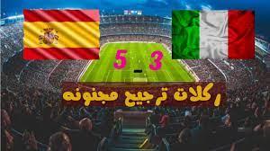 ركلات ترجيح مباراة ايطاليا واسبانيا 4-2 كاملة نصف نهائي اليورو - YouTube