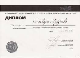 Еще парикмахерские дипломы Эльвира Годунова Диплом Креативная зона 2012