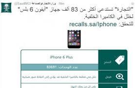 Saudi Arabia recalls 83 600 iPhone 6 Plus Emirates 24 7