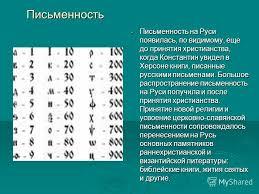 Презентация на тему Культура и Быт Древней Руси Реферат по  6 Письменность Письменность