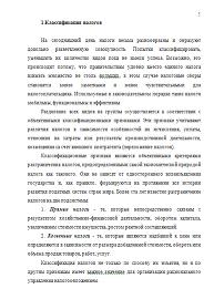 Контрольная работа по Налогам и налогообложению Вариант №  Контрольная работа по Налогам и налогообложению Вариант №7 22 03 17