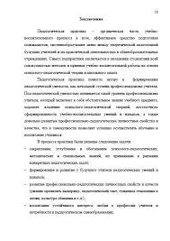 Декан НН Отчет по педагогической практике в оздоровительном  Страница 12 Отчет по педагогической практике в оздоровительном центре