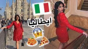 سافرت ايطاليا و يا ريت ما سافرت - YouTube
