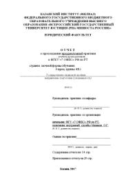 Отчет о прохождении преддипломной практики в ФГКУ ОФПС РФ по  Отчёт по практике Отчет о прохождении преддипломной практики в ФГКУ 7 ОФПС РФ