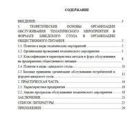 Товары Дипломные Курсовые ВУДЖЕР наука товаров ВКонтакте Анализ организации обслуживания тематического мероприятия в формате шведского стола на 50 чел Гот
