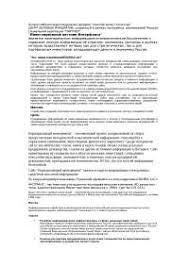 Инвестиции и инвестиционный климат в России курсовая по  Инвестиции и инвестиционный климат в России курсовая по экономической теории скачать бесплатно мониториг мультипликатор вывоз капитала