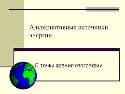 Возобновляемые И Невозобновляемые Источники Энергии Реферат