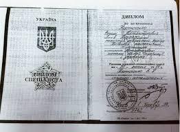 У вице президента Федерации футбола оказался поддельный диплом  У вице президента Федерации футбола оказался поддельный диплом фото 73637