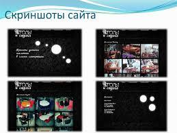 Отчет о производственной практике в ТК Кит Интерьер презентация   Скриншоты сайта