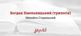 Богдан Хмельницький (трилогія) — <b>Михайло Старицький</b>, читати ...