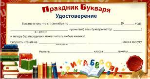 Мини диплом Праздник букваря Удостоверение Купить в  Праздник букваря Удостоверение Дипломы школьные Артикул 2575406