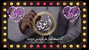 💓ابي//تهنئة عيد الفطر للاب,تهنئة عيد الاضحى ابي,بطاقة معايدة_عيد الاضحى  المبارك,عيد الفطر السعيد - YouTube
