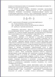 Курсовая экономического анализа структуры расходов на ООО Алкросс  Курсовая экономического анализа структуры расходов на ООО Алкросс фото 2