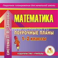 Математика классы поурочные планы по системе Л В Занкова