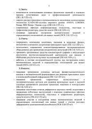 ПРОГРАММА ПРОИЗВОДСТВЕННОЙ ПРАКТИКИ pdf 6 1 Знать возможности использования основных физических явлений и основных законов естественных наук в