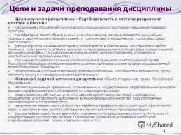 Презентация на тему Конституционное право Российской Федерации  4 4