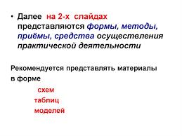 Образец презентации защитного слова курсовой работы online  Далее на 2 х слайдах представляются формы методы приёмы средства осуществления практической деятельности Рекомендуется представлять материалы в форме