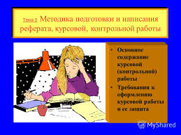 Презентация на тему Основное содержание курсовой контрольной  1 Основное содержание курсовой