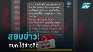 ด่วน!! ศบค.สยบข่าวลือ แชร์ว่อนโซเชียล เตือนอย่าเชื่อ อย่าแชร์ : PPTVHD36