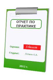 Курсовые работы в Челябинске купить дипломную контрольную отчёт Отчет по практике