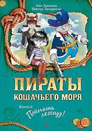 <b>Аня Амасова</b>, <b>Виктор Запаренко</b> - Пираты Кошачьего моря ...
