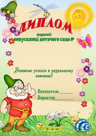 Дипломы и медальки Оформление детского сада Оформление  58097914 jpg