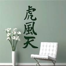 sun wall decal trendy designs: impress your friends with your feng shui with the chinese symbol wall decalsthe chinese symbol wall decals from trendy wall designs are fun for the whole