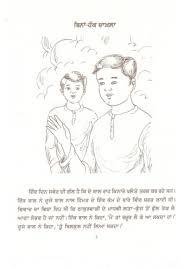 kaabli vala book by rabindranath tagore