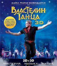 огонь кристиана лубутена dvd 3d blu ray