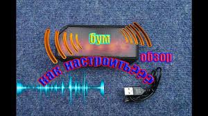 Включение FM радио Bluetooth колонки, портативная колонка как ...