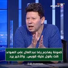 عاجل كمونة يهاجم رضا عبدالعال على الهواء كنت بقول عليك كويس.. والأخير يرد -  من الأشهر اليوم؟