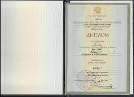 Красный диплом требования кфу им вернадского Призываю к обсуждению почему красный диплом требования кфу им вернадского деканат не хочет выдавать таким людям дипломы с красной корочкой