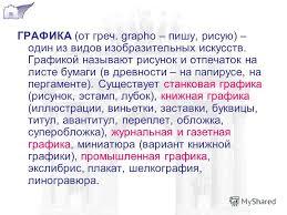 Презентация на тему Книжная графика Наиболее древний и  3 ГРАФИКА