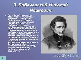 Презентация на тему Великие математики России Ученик б класса  5 3