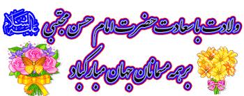 Image result for ولادت امام حسن مجتبی