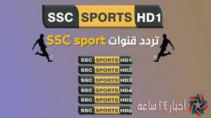 إستقبل الآن تردد قناة ssc الرياضية بجودة HD علي القمر الصناعي نايل سات وعرب  سات - أخبار 24 ساعة