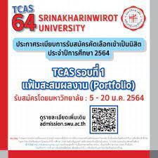 ประกาศระเบียบการรับสมัครคัดเลือกเข้าเป็นนิสิตประจำปีการศึกษา 2564 TCAS  รอบที่ 1 แฟ้มสะสมผลงาน (Portfolio) – คณะศิลปกรรมศาสตร์ มหาวิทยาลัย ศรีนครินทรวิโรฒ