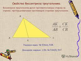 Презентация на тему Подобные треугольники Подобные треугольники  3 Свойство биссектрисы треугольника